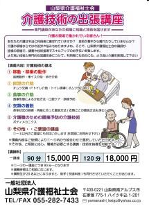 kaigo_gijyutsu